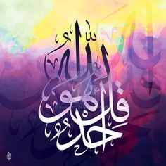 Surah Al Ikhlas by on DeviantArt Quran Wallpaper, Islamic Wallpaper, Arabic Calligraphy Art, Arabic Art, Islamic Wall Art, Pencil Art Drawings, Alhamdulillah, Hadith, Deviantart