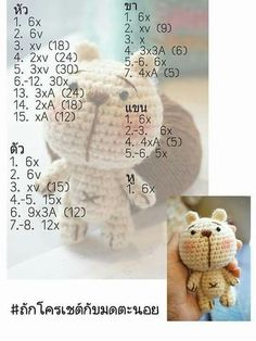Cute & Unique Present Ideas And Gifts For Alpaca Lovers This Pin was discovered by Nor Crochet Teddy, Crochet Bear, Crochet Gifts, Crochet Animals, Diy Crochet, Crochet Dolls, Crochet Amigurumi Free Patterns, Stuffed Animal Patterns, Diy Doll