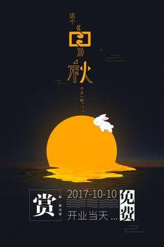 Mid Autumn Festival poster template ( Autumn Illustration, Graphic Design Illustration, Chinese Festival, Graphic Design Books, New Years Poster, Mid Autumn Festival, Festival Posters, Templates, Diys