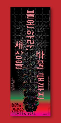 22ND SEOUL HUMAN RIGHTS FILM FESTIVAL on Behance