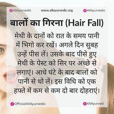 Natural Hair Care Tips, Natural Health Tips, Good Health Tips, Health And Fitness Tips, Health And Beauty Tips, Natural Skin Care, Home Health Remedies, Home Remedies For Hair, Skin Care Remedies