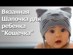 шапочка крючком для мальчика: 9 тыс. видео найдено в Яндекс.Видео