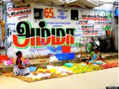 Image result for indian street painting Street Painting, Painted Signs, Frosted Flakes, Indian, Image, Street Mural
