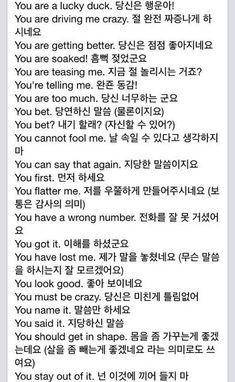 Korean Slang, Korean Verbs, Korean Phrases, Korean Quotes, Korean Words Learning, Korean Language Learning, How To Speak Korean, Learn Korean, English Study