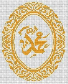 Muhammed | etamin :) kanaviçe | Pinterest | Cross stitch, Stitch and Hand embroidery