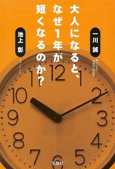 『大人になると、なぜ1年が短くなるのか?』(一川誠、池上彰/宝島社)