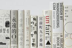 王志弘的書背設計皆極具效果(攝影╱李盈霞)