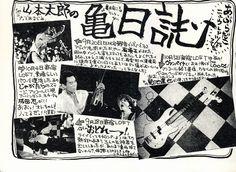 1986/9/28 新宿ロフトでのP-MODELライブレポート。あまりの熱狂ぶりに失神者が3人も出たって、押されたぐらいで苦情言ってる近年とエライ違いだね。 LOODSのカタル(現ロティカ)が菊池達也のベースぶっ壊した記事もイイよね。