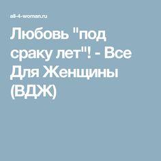 """Любовь """"под сраку лет""""! - Все Для Женщины (ВДЖ)"""