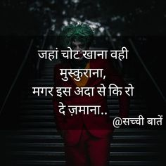 Sufi Quotes, Truth Quotes, Best Quotes, Funny Quotes, Urdu Quotes, Qoutes, Wing Quotes, Gulzar Quotes, Thing 1