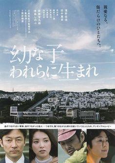 Dear Etranger / Osanago Warera ni Umare / 幼な子われらに生まれ (2017)