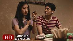 피끓는 청춘 (Hot Young Bloods, 2014) 변신 열연 영상 (Transformation Video)