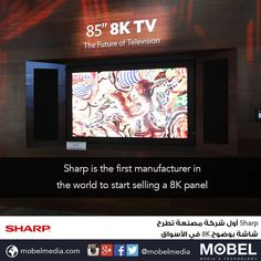 #Sharp is the first manufacturer in the world to start selling a #8K panel