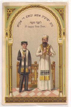 Judaica , Shanna Tova Postcard