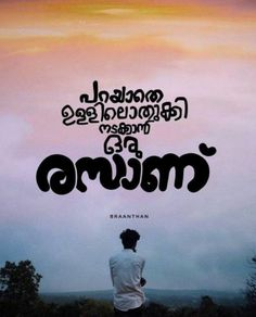 114 Best Mallu Rea Images Malayalam Quotes Troll Comedy