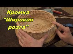 """Плетение из лозы-Кромка """"Широкая розга"""" - Азбука плетения -Wickerwork - YouTube"""