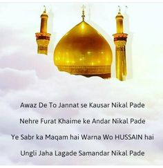 Imam Hussain Karbala, Islamic Quotes, Taj Mahal, Ceiling Lights, Live, Outdoor Ceiling Lights, Ceiling Fixtures, Ceiling Lighting