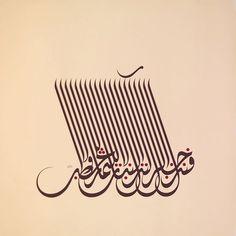 منير الشعراني ( Mouneer Alshaarani ) فنذلُ الرجالِ كنذلِ النباتِ لا للثمارِ ولا للحطب (أَبو الفتح البستي) Vile men are like vile plants, nor serve as firewood (Abo Elfateh Albasti)