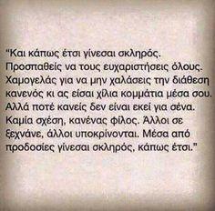 Κανείς δεν είναι υποχρεωμένος ν΄αγαπάει κανέναν, η αγάπη είναι ψυχή όχι καθήκον. Big Words, Greek Words, Some Words, My Life Quotes, Movie Quotes, Wisdom Quotes, Favorite Quotes, Best Quotes, Greek Quotes