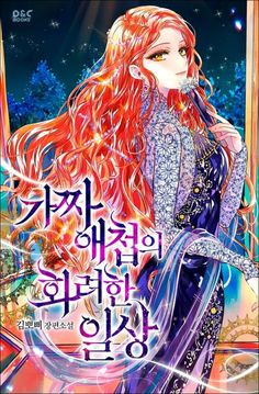 Anime Art Girl, Manga Art, Manga Anime, Anime Girls, Drawing Faces, Art Drawings, Pencil Drawings, Character Art, Character Design