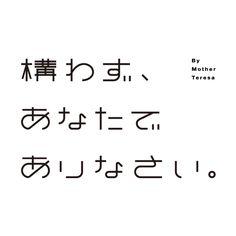 "sakuji-a-day: "" ""構わず、あなたでありなさい。"" Monday: Ryo Kuwabara 2014.8.4 """