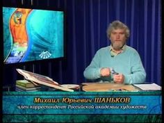 Цветовое колесо и палитра художника. Михаил Шаньков. Беседы о живописи. Передача 7