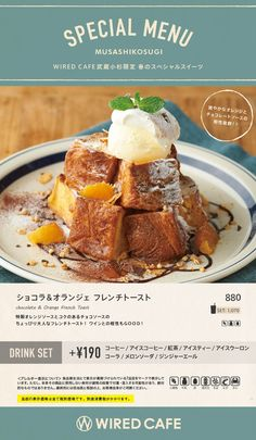 #メニュー #写真  WIRED CAFE Food Graphic Design, Food Poster Design, Menu Design, Food Design, Food C, Food Menu, Restaurant Website Design, Restaurant Poster, Cookbook Design