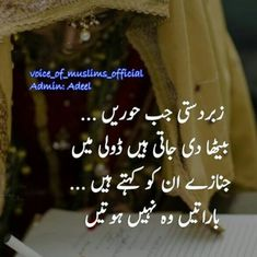Respect womens Jokes Quotes, Urdu Quotes, Poetry Quotes, Wisdom Quotes, Quotations, Life Quotes, Urdu Poetry, Happiness Quotes, Friend Quotes