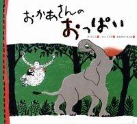 おかあさんのおっぱい|絵本ナビ : ホ・ウンミ,ユン・ミスク,おおたけ きよみ みんなの声・通販