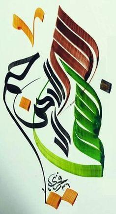 DesertRose /// Surat Al Kauthar Bismillah Calligraphy, Arabic Calligraphy Design, Arabic Calligraphy Art, Arabic Art, Caligraphy, Islamic Images, Islamic Pictures, Islamic Surah, Paint Font