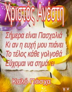 Greek Love Quotes, Snack Recipes, Snacks, Infant Activities, Chips, Easter, Food, Snack Mix Recipes, Appetizer Recipes