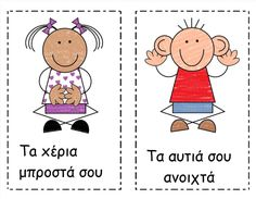Classroom Management - Give Me Five Mini-Posters. Two versions- Spanish and English Kindergarten Behavior, Classroom Behavior, Classroom Rules, Classroom Posters, Kindergarten Classroom, Classroom Organization, School Posters, Classroom Management Plan, Behavior Management