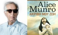 Book matters: Alice Munro - Ακριβή Μου Ζωή | En Lefko 87.7 | Official We