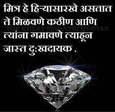 best motivational quotes in marathi inspirational quotes in marathi slogans status. friends thought can change your mind. Flirty Good Morning Quotes, Positive Good Morning Quotes, Motivational Good Morning Quotes, Positive Attitude Quotes, Inspirational Quotes In Marathi, Marathi Quotes On Life, College Quotes, Its Friday Quotes, Quotes For Students