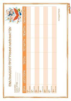 ΕΒΔΟΜΑΔΙΑΙΟ ΠΡΟΓΡΑΜΜΑ ΜΑΘΗΜΑΤΩΝ Teaching Ideas, Bar Chart, Nursery, Printables, Illustrations, Babies Rooms, Illustration, Bar Graphs, Baby Room
