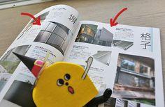 【家づくり情報誌「素住-susu-」に掲載されました!!ヽ(゚∀゚)ノ】  「こだわりの外観を実現する 外装と外構」特集記事にて 弊社「パンチスクリーン」と「エアリー」の記事が掲載されております。(p.86,p.87)