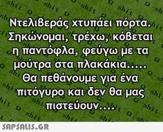 Funny Greek Quotes, Funny Quotes, Greeks, It Hurts, Jokes, Wisdom, Humor, Funny Phrases, Husky Jokes