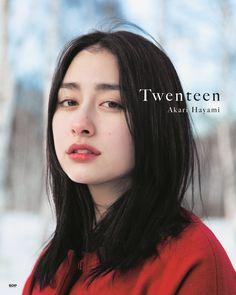 早見あかり Akari Hayami Japanese model, actress 写真集「Twenteen」から