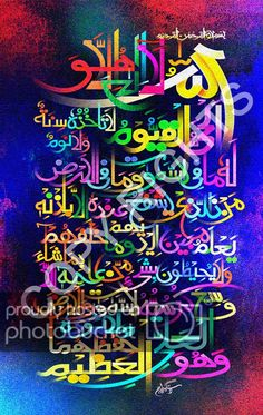 Learn Islam with Quran Mualim is very easy and straight Islamic website. Here we educate the new Muslims about Quran & Hadith. Arabic Calligraphy Art, Beautiful Calligraphy, Arabic Art, Calligraphy Alphabet, Arabic Design, Learn Calligraphy, Arabesque, Islamic Art Pattern, Islamic Paintings