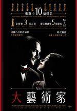 大藝術家 The Artist -- @movies【開眼電影】 @movies http://www.atmovies.com.tw