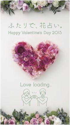 電通、都営大江戸線・六本木駅ホーム上のデジタルサイネージで 「ふたりで、花そう。Happy Valentine's Day 2015」を開催 - 電通報