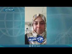 مصرية مصابة بكورونا توجه رسالة للناس من داخل الحجر الصحي - YouTube Pandora, Art, Art Background, Kunst, Performing Arts, Art Education Resources, Artworks