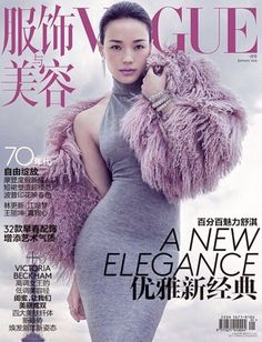 Vogue China January 2015 : Shu Qi by Chen Man - the Fashion Spot Vogue Magazine Covers, Vogue Covers, Fashion Cover, Love Fashion, Fashion Bible, Fashion Pics, Fashion Design, Shu Qi, Stylish Clothes