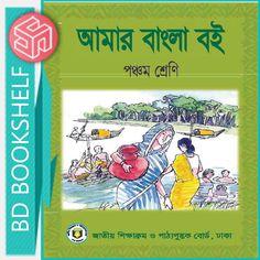 Free textbook download class two amar bangla book class five ebook free download httpbdbookshelfproductclass malvernweather Choice Image