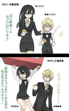 Tags: Anime, Durarara!!, Heiwajima Shizuo, Awakusu Akane