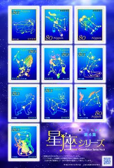 Japan issues 4th edition constellation set