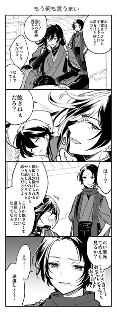 Bravo! You actually managed to wear Horikawa down. That guy's one heck of an energizer bunny. I'm glad he's not mine.