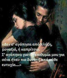 Η.Α Unique Quotes, Love Quotes, Inspirational Quotes, Endless Love, Quotes By Famous People, Greek Quotes, Forever Love, Its A Wonderful Life, Deep Thoughts
