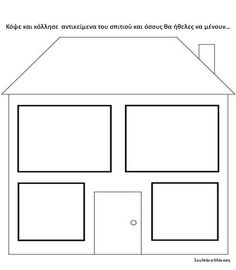 My Family, Home And Family, Housewarming Party Invitations, Greek Language, Greek House, Colouring Pages, House Warming, Flower Arrangements, Kindergarten
