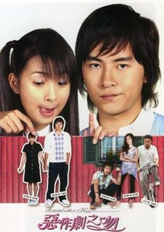 It Started With A Kiss - Taiwanese Drama    I feel like this is a Taiwanese Goong version of a drama. Well obviously only if you guys have watch Goong. It's another Ariel Lin drama, about a girl who liked a boy, then boy reject girl, then boy force to love the girl due to her cuteness. It's hilariously fun.